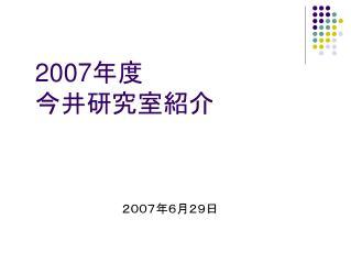 2007 年度 今井研究室紹介