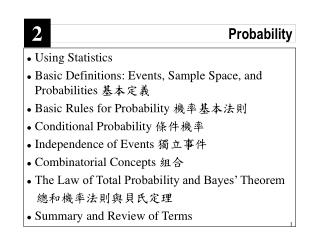 Using Statistics Basic Definitions: Events, Sample Space, and Probabilities  基本定義
