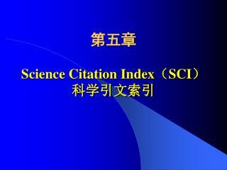 第五章 Science Citation Index ( SCI ) 科学引文索引