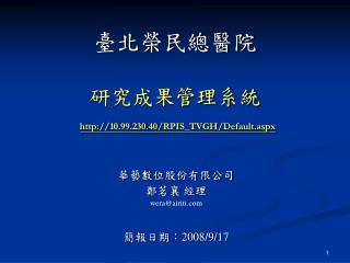臺北榮民總醫院 研究成果管理系統 10.99.230.40/RPIS_TVGH/Default.aspx