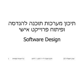 תיכון מערכות תוכנה להנדסה ופיתוח פרוייקט אישי