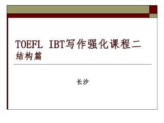 TOEFL IBT 写作强化课程二 结构篇