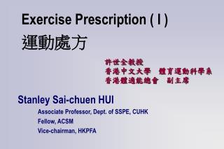 Exercise Prescription ( I ) 運動處方