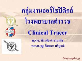 Clinical Tracer ...    ...