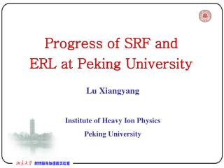 Progress of SRF and ERL at Peking University