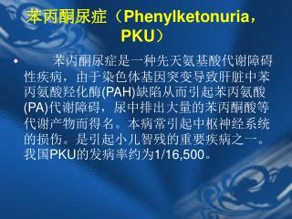 苯丙酮尿症( Phenylketonuria , PKU )
