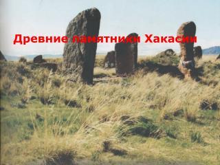 Древние памятники Хакасии
