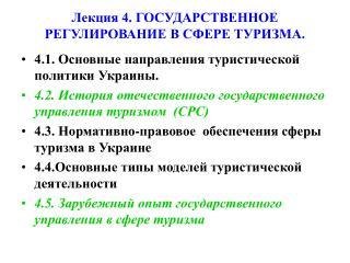 Лекция 4. ГОСУДАРСТВЕННОЕ РЕГУЛИРОВАНИЕ В СФЕРЕ ТУРИЗМА.