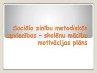 Sociālo zinību metodiskās apvienības – skolēnu mācību motivācijas plāns