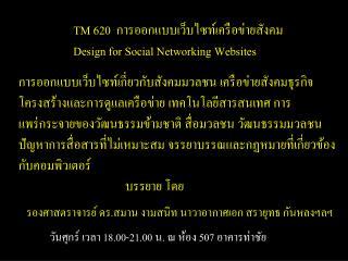 TM 620   การออกแบบเว็บไซท์เครือข่ายสังคม       Design for Social Networking Websites