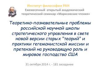 Институт философии РАН                  Ежемесячный  открытый академический