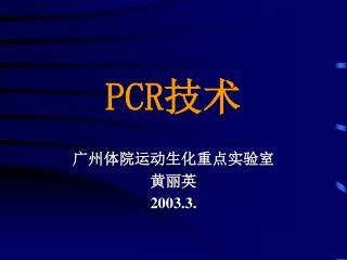PCR 技术