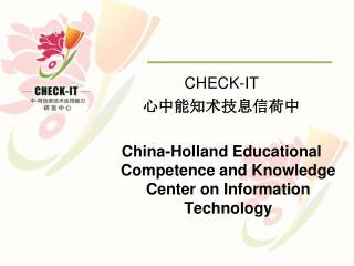 CHECK-IT 中荷信息技术知能中心
