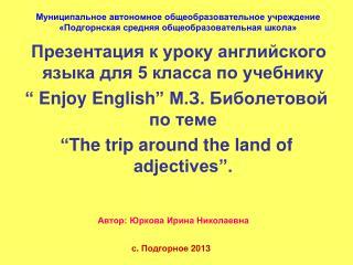 Презентация к уроку английского языка для 5 класса по учебнику