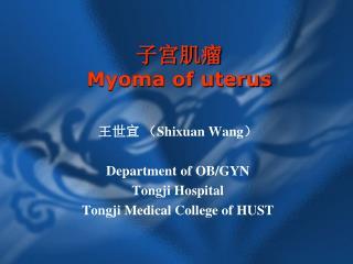 子宫肌瘤 Myoma of uterus