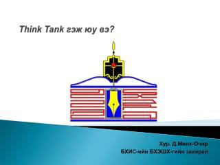 Think Tank  гэж юу вэ?