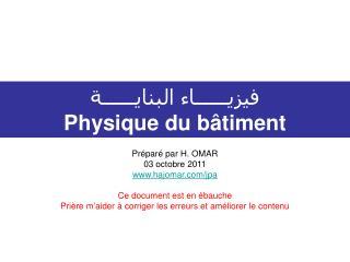 فيزيــــــاء البنايــــــة Physique du bâtiment