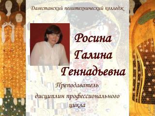 Росина  Галина Геннадьевна