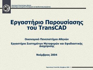 Εργαστήριο Παρουσίασης του  TransCAD Οικονομικό Πανεπιστήμιο Αθηνών