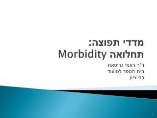 מדדי תפוצה:  תחלואה  Morbidity
