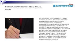 Проект Концепции «Российская общественная инициатива» Введение