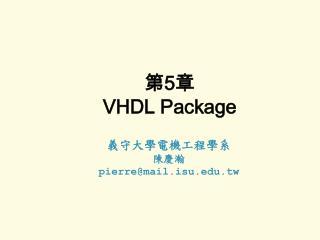 第 5 章 VHDL Package