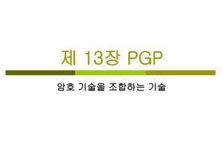 제  13 장  PGP