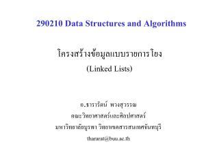 โครงสร้างข้อมูลแบบรายการโยง (Linked Lists)