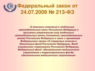 Федеральный закон от 24.07.2009 № 213-ФЗ