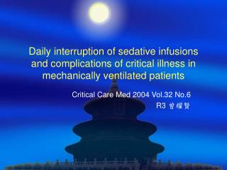 Daily interruption of sedative infusions and complications of critical illness in mechanically ventilated patients
