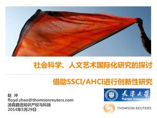 社会科学、人文艺术国际化研究的 探讨 借 助 SSCI/AHCI 进行创新性研究