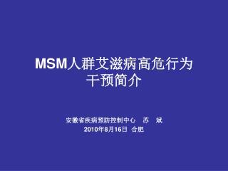 MSM 人群艾滋病高危行为 干预简介