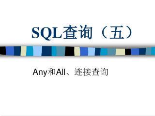 SQL 查询(五)