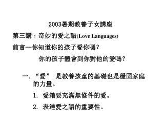2003 Love Languages