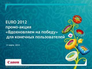 EURO 2012 промо-акция «Вдохновляем на победу»  для конечных пользователей