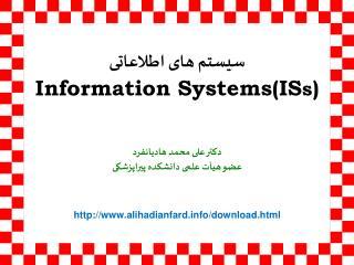 سیستم های اطلاعاتی Information Systems(IS s )