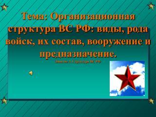 Учебные цели: Ознакомить с историей создания и развития организационной структуры ВС России.