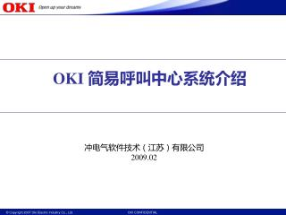 OKI  简易呼叫中心系统介绍