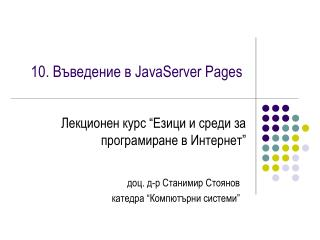 10.  Въведение в  JavaServer Pages