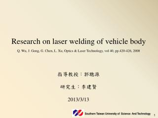 Research on laser welding of vehicle body