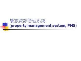 餐旅資訊管理系統 ( property management system, PMS )