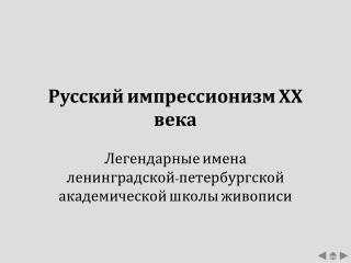 Русский импрессионизм ХХ века
