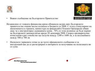 Важно съобщение на Българското Првителство