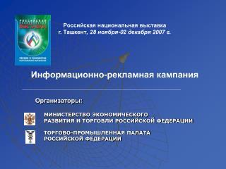 Российская национальная выставка