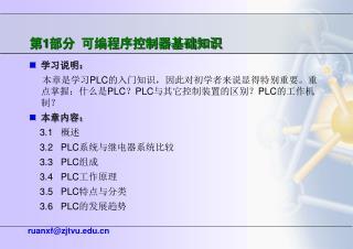 第 1 部分  可编程序控制器基础知识
