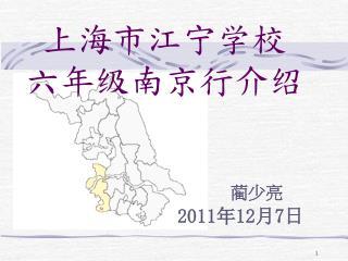 上海市江宁学校 六年级南京行介绍