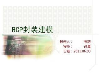 RCP 封装 建模