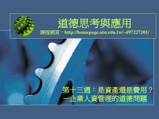 道德思考與應用 課程網頁: homepage.ntu.tw/~d97227201/
