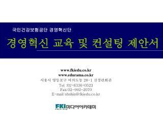 국민건강보험공단 경영혁신단