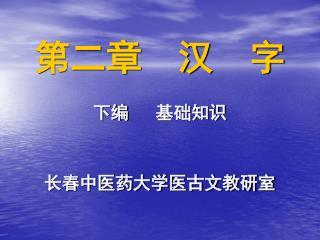 第二章  汉  字